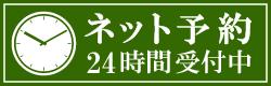 北新・松本大学前駅のたんぽぽ小野歯科医院 歯科/歯医者の予約はEPARK歯科へ