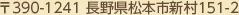 〒390-1241 長野県松本市新村151-2